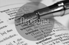 Проверю ваш уровень разговорного английского языка 4 - kwork.ru