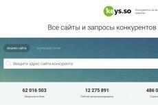 Установка Google Analytics на сайт 5 - kwork.ru
