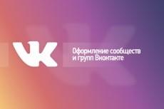 Оформлю сообщество Вконтакте 7 - kwork.ru