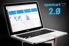 Доработки сайтов на OpenCart 10 - kwork.ru
