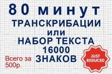 наберу, напечатаю текст 6 - kwork.ru