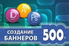 Нарисую 2 стильных web-баннера (статичных) 5 - kwork.ru