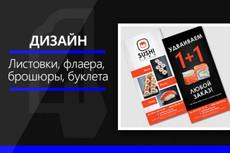 Разработаю дизайн листовки 16 - kwork.ru