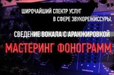 Сделаю мастеринг 21 - kwork.ru