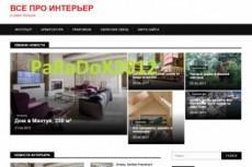 Сайт строительной тематики, дизайн, 925 статей, автонаполнение + бонус 8 - kwork.ru