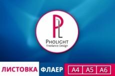 Создам меню 24 - kwork.ru