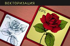 Отрисую простой логотип, растровое изображение в вектор 48 - kwork.ru