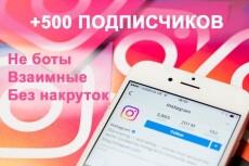 Подпишусь к 7500 людям в инстаграм 4 - kwork.ru
