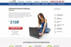 Квиз лендинг с нуля. Quiz лендинг 83 - kwork.ru