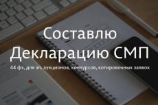 Составлю котировочную заявку 6 - kwork.ru