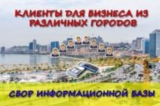 База из 500 000 контактов и email-адресов по теме Интернет-маркетинг 12 - kwork.ru
