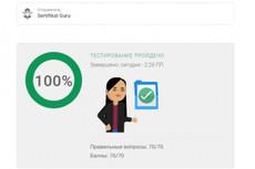 Разработка рекламных методов продвижения сайта 31 - kwork.ru