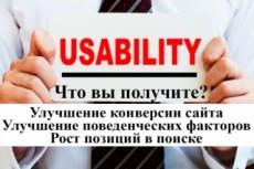 Тестирование на ошибки, проверка юзабилити сайта 23 - kwork.ru
