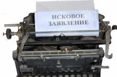 Составлю претензию 4 - kwork.ru