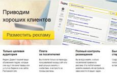 Реклама Яндекс Директ 23 - kwork.ru
