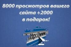 500 человек в группу ВК + 200 в подарок 3 - kwork.ru