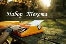 Наберу текст с любого носителя, исправлю грамматические ошибки 19 - kwork.ru