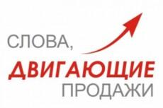 Рекламный слоган от маркетолога 21 - kwork.ru