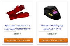 Ручное наполнение интернет-магазина товаром, контентом 23 - kwork.ru