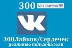 400 Репостов Вконтакте, за 1 день. Настоящие пользователи 3 - kwork.ru