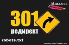 Сделать редирект страниц со старого сайта на новый 10 - kwork.ru