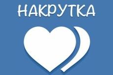 Накрутка 150 лайков в Facebook 3 - kwork.ru