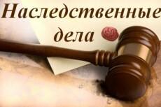 Исковое заявление в сфере семейного права 5 - kwork.ru