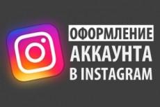 Оформлю ваше сообщество в Facebook 54 - kwork.ru