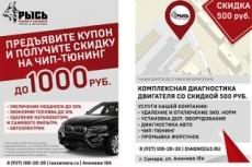 Качественно сверстаю листовку 22 - kwork.ru