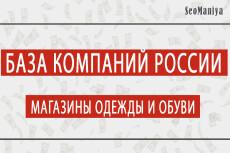 База организаций городов России 8 - kwork.ru