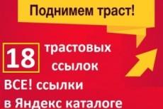 Размещу ссылки в белых каталогах 26 - kwork.ru