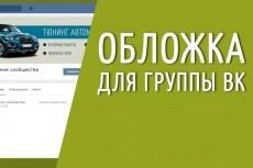 Оформлю обложку для группы вконтакте 14 - kwork.ru
