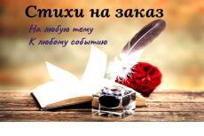 Создам стихотворение 24 - kwork.ru