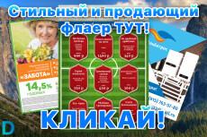Графический дизайн настенного или настольного перекидного календаря 37 - kwork.ru