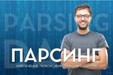 Семантическое ядро для сайта и контекста 27 - kwork.ru