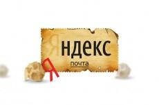 Почта для домена 9 - kwork.ru