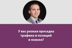 Сделаю SEO аудит вашего сайта 22 - kwork.ru