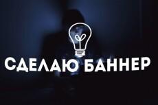 Сделаю баннер для наружной рекламы 42 - kwork.ru