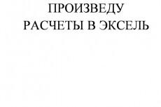 Профессиональная настройка контекстной рекламы Yandex Direct 6 - kwork.ru