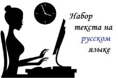 наберу текст на немецком языке 4 - kwork.ru