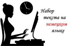 наберу текст на русском языке 3 - kwork.ru