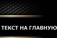 Напишу рекламный текст 17 - kwork.ru