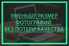 Уменьшу 500 фотографий до определённого размера 7 - kwork.ru