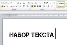 Наберу текст с аудио и видео,сканов и фото 18 - kwork.ru