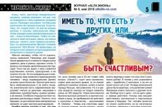 Разработка рекламных макетов (графика + текст) 20 - kwork.ru
