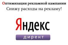 Оптимизация не эффективной рекламной компании Яндекс.Директ 9 - kwork.ru