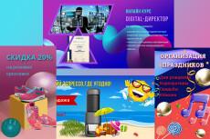 Сделаю два баннера любой тематики 199 - kwork.ru