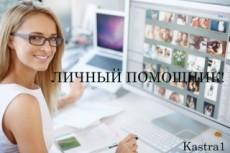 Поиск информации 23 - kwork.ru