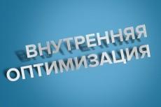шапка сайта 7 - kwork.ru