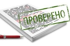 Напишу текст или статью на тему экологии, биологии 5 - kwork.ru
